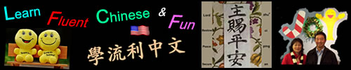 Learn Fluent Chinese Fun