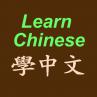 Learn Fluent Chinese Fun  – FREE – 免費 – 學習中文
